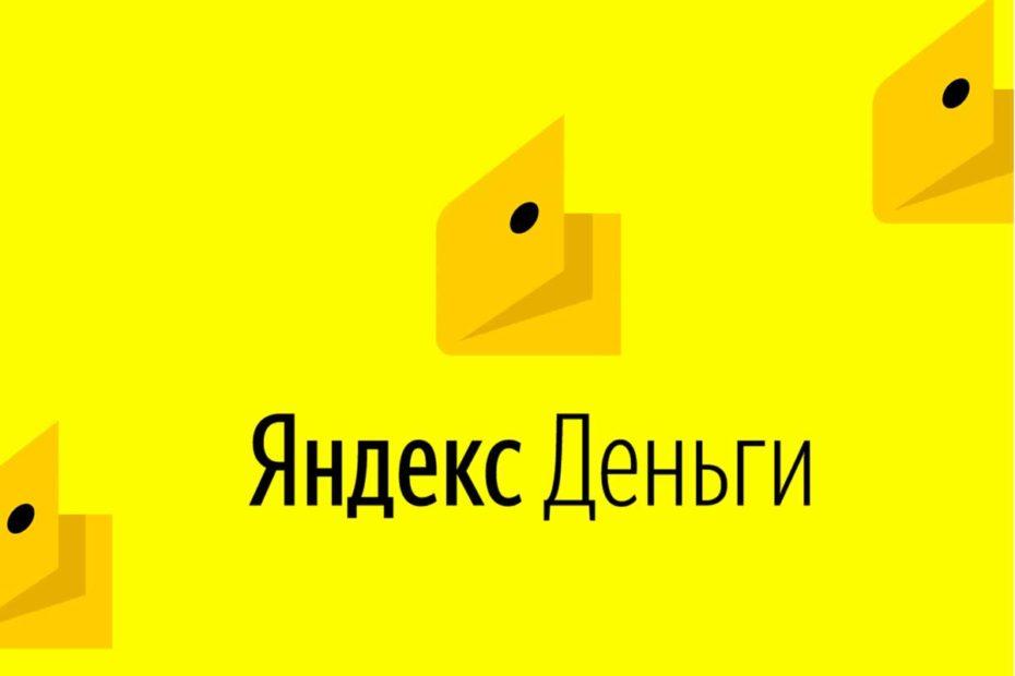 Займы на Яндекс деньги